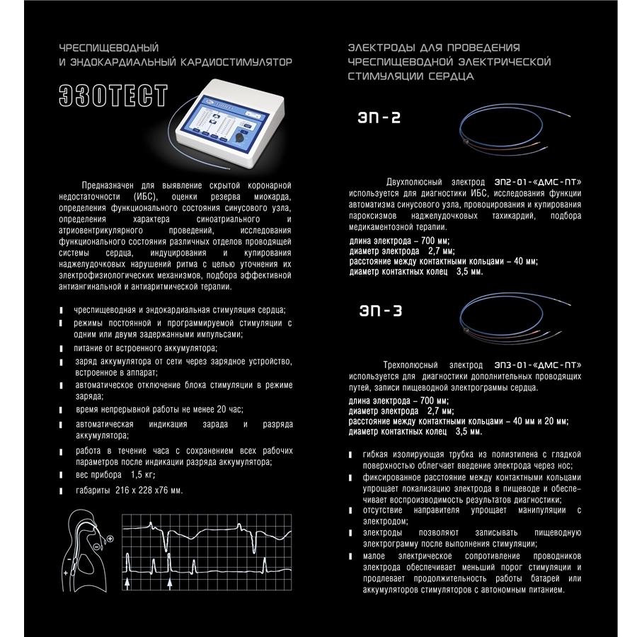 Электроды для проведения чреспищеводной электрической стимуляции сердца (ДМС)