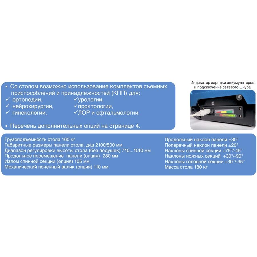 Стол операционный универсальный ОК-БЕТА (ОУК-02) (МЕДИН)