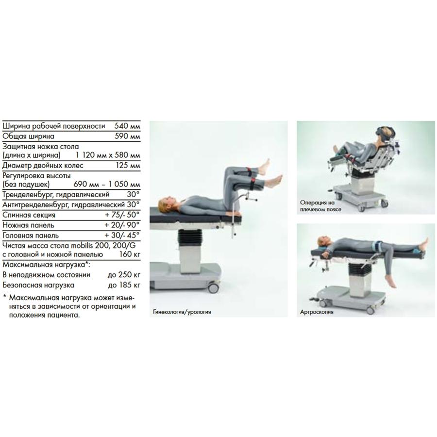 Мобильный стол операционный гидравлический OPX mobilis 200 Schmitz