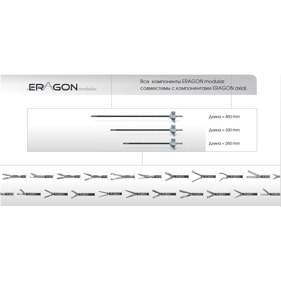 Модульные инструменты ERAGON axial (Richard Wolf)