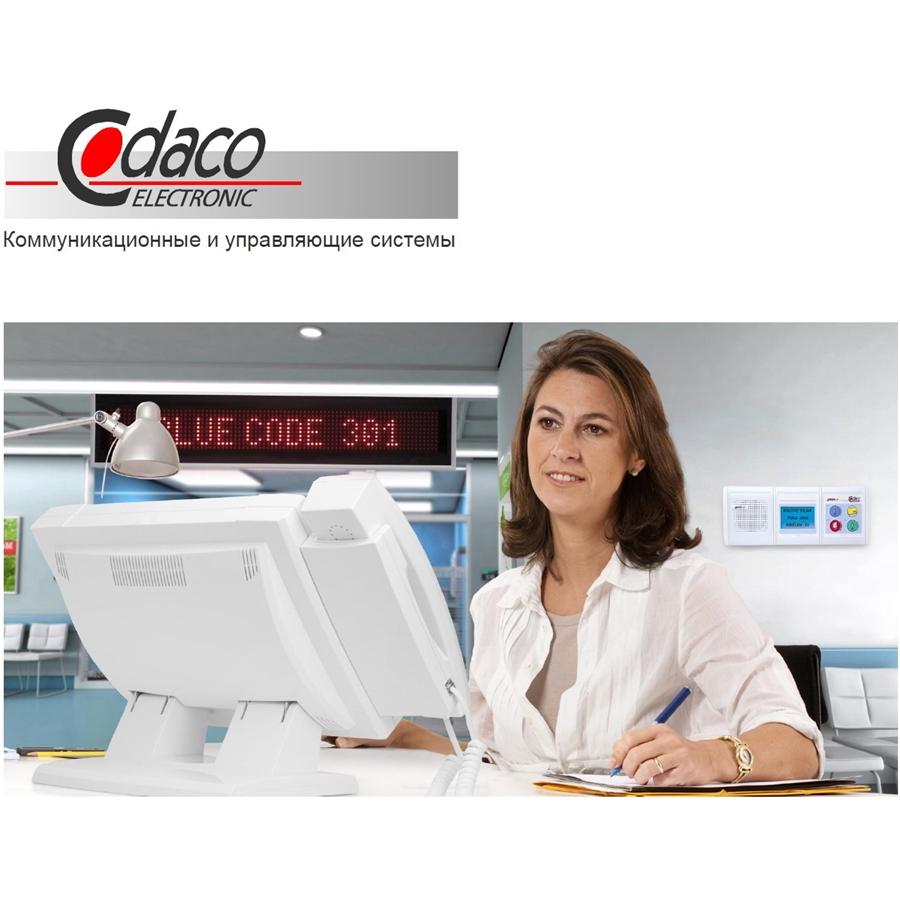 Коммуникационная система Codaco HCC-07 IP