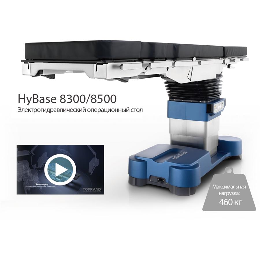 Операционные столы MINDRAY HYBASE 8300/8500 (Mindray)