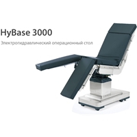 Операционные столы MINDRAY HYBASE 3000 (Mindray)